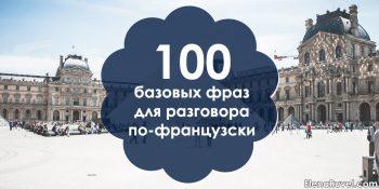 100 базовых фраз для разговора по-французски