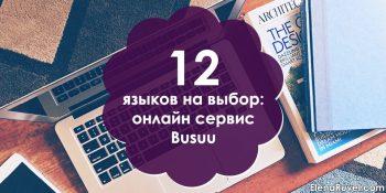 12 языков на выбор: онлайн сервис Busuu