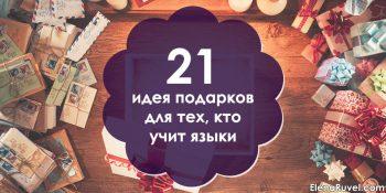 21 идея подарков для тех, кто учит языки