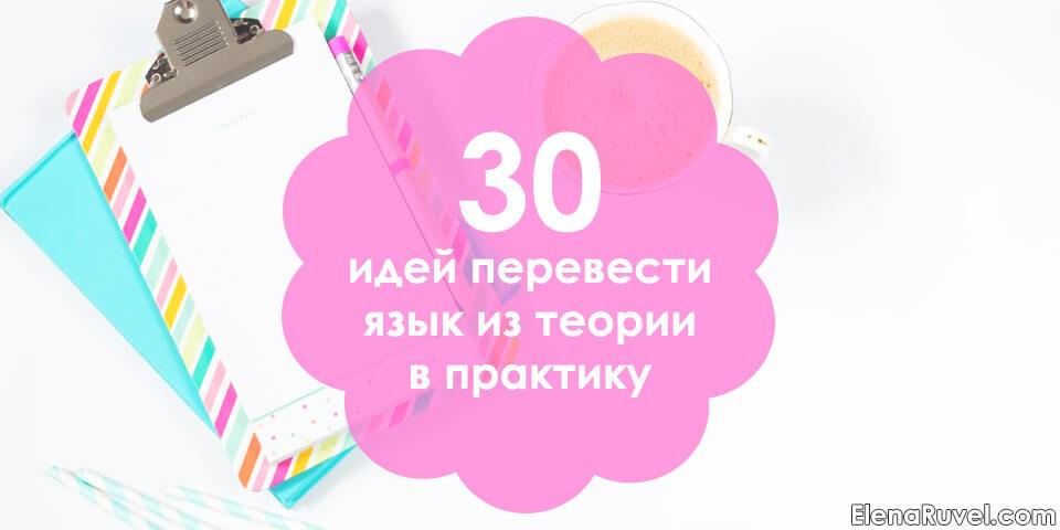 30 идей перевести язык из теории в практику