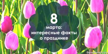 8 марта: интересные факты о празднике