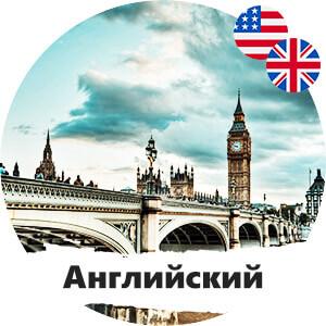 ресурсы по изучению английского языка. английский онлайн