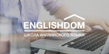 обзор школы английского языка english dom