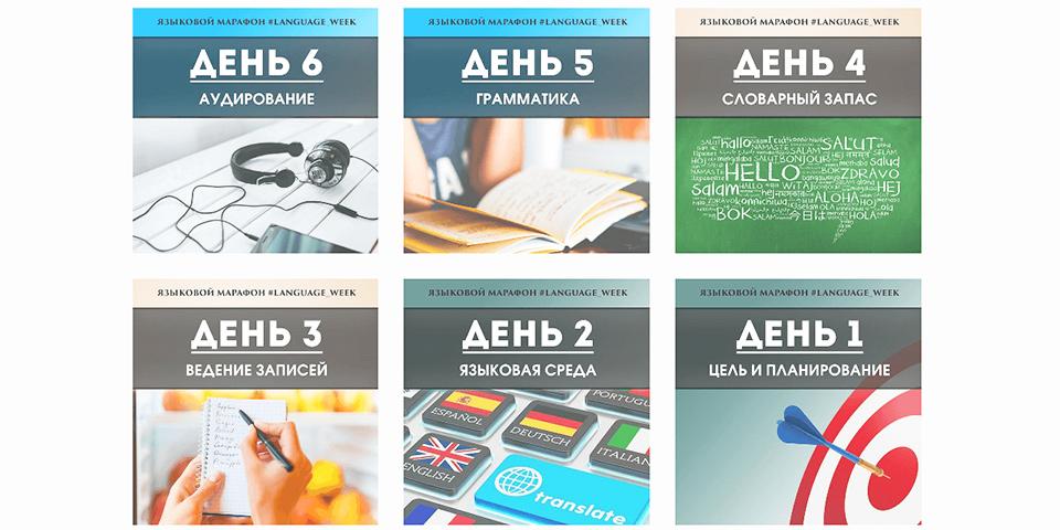 инстаграм, иностранные языки, изучение языка, языковой марафон