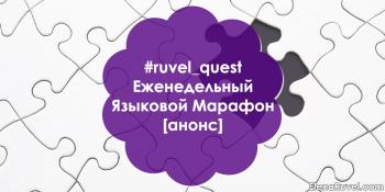 Еженедельный языковой квест в инстаграм