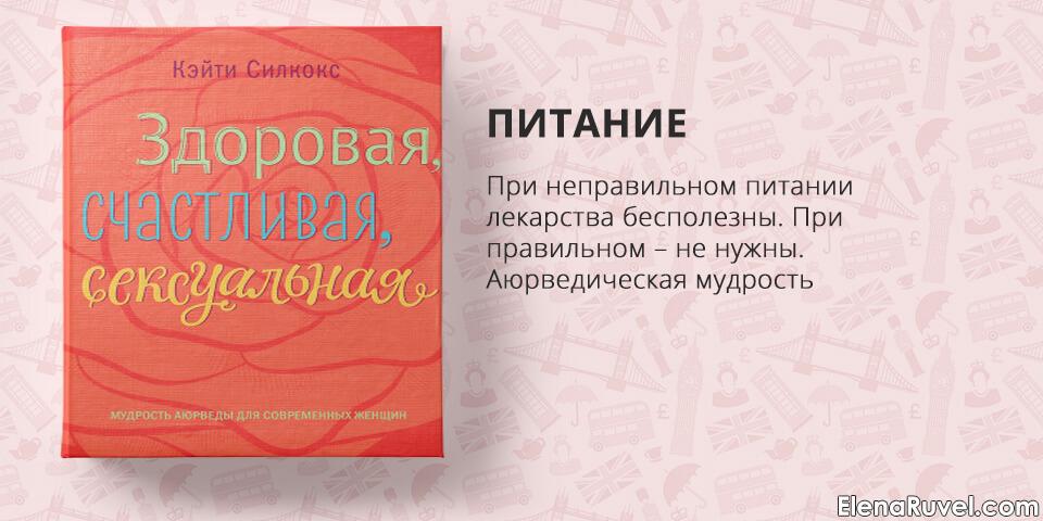 Кэйти Силкос, здоровая, счастливая, сексуальная, книжный обзор