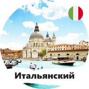 ресурсы по итальянскому языку, итальянский онлайн