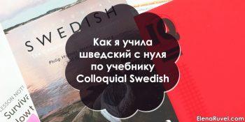 Как я учила шведский с нуля по учебнику Colloquial Swedish