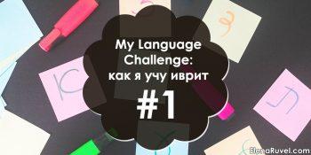 My Language Challenge: как я учу иврит #1