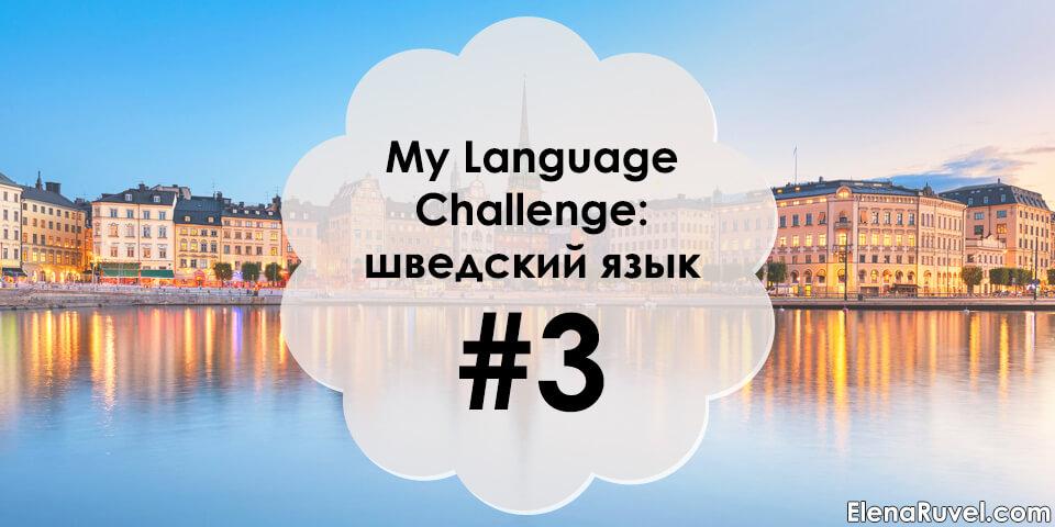 My Language Challenge: Шведский язык #3