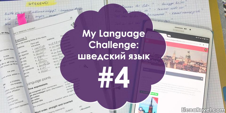 My Language Challenge: Шведский язык #4