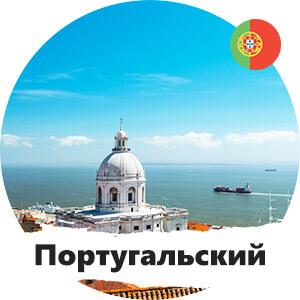 ресурсы по португальскому языку, португальский онлайн