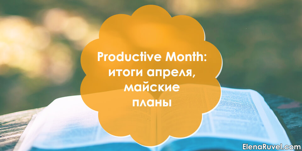 Productive Month: итоги апреля, майские планы