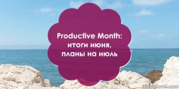 Productive month: итоги июня, планы на июль