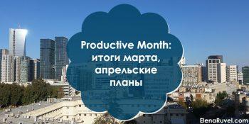 Productive Month: итоги марта, апрельские планы