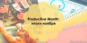Productive Month: итоги ноября