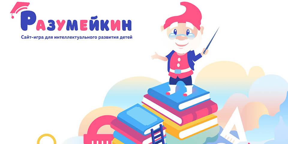 детские онлайн платформы, учебные платформы для детей, онлайн школы для детей
