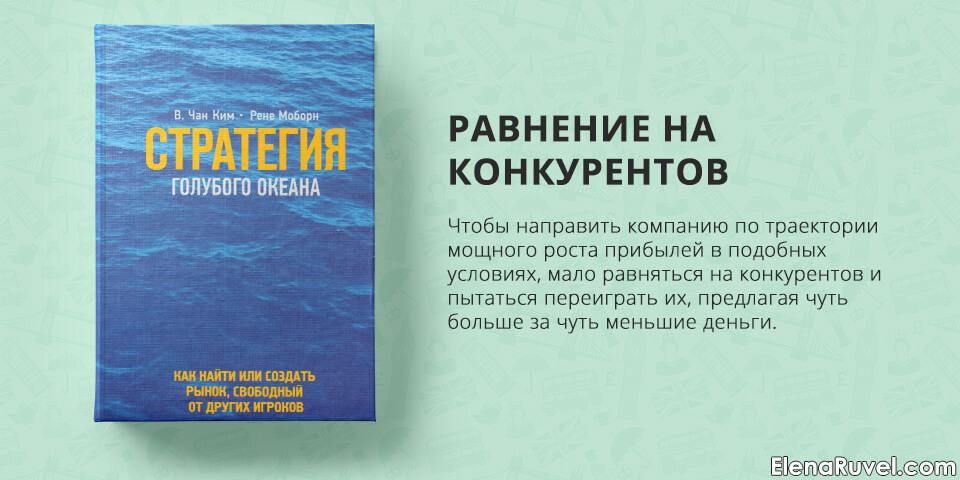 Стратегия голубого океана, В. Чан Ким, Рене Моборн, обзор книги, книжный обзор