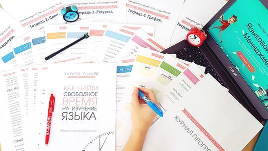 курсы иностранных языков, планнер для изучения языка